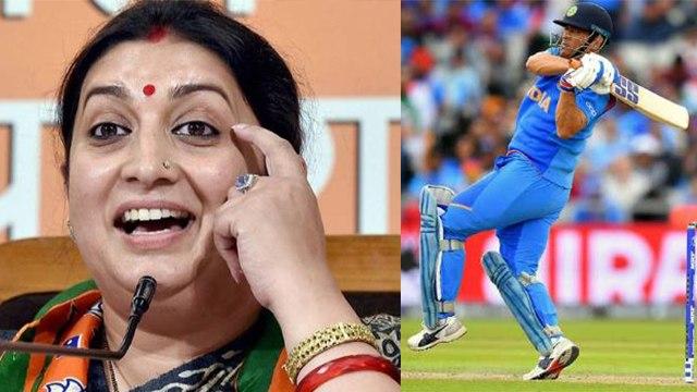 World Cup 2019 : Smriti Irani ने MS Dhoni को लेकर कही ये चौंकाने वाली बात | वनइंडिया हिंदी