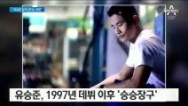 유승준, 17년 만에 열린 귀국길…'비자발급 거부' 위법 판결