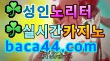 실시간카지노✎( baca44.com.콤 )실시간카지노 - videos - dailymotion®PC바카라 - ( ↔【 gca16。CoM 】↔) -먹튀검색기 슈퍼카지노 마이다스 카지노사이트 모바일바카라 카지노추천 온라인카지노사이트 ®실시간카지노✎( baca44.com.콤 )실시간카지노 - videos - dailymotion