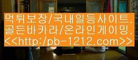 pb-1212.com★★★아시아베스트//pb-1212.com/베스트아시아/모바일카지노//pb-1212.com/카지노모바일/국탑1위/업계1위/국내일등사이트/국내유일/구간베팅/찬스베팅/프리미엄/프리미엄이벤트/★★★pb-1212.com