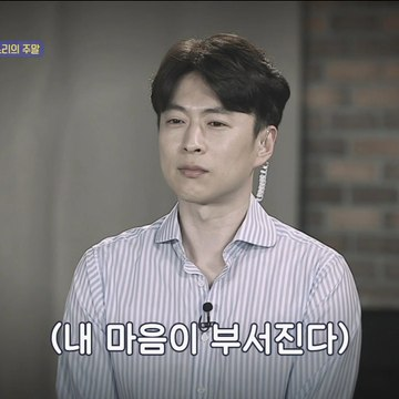 [HOT] the ordeal of a neat husband, 이상한 나라의 며느리 20190711