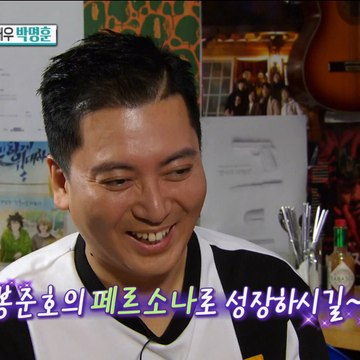 [HOT] an actor's touching story to the director,섹션 TV 20190711
