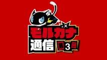 Persona 5 Royal - Le bulletin de Morgana #3