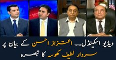Latif Khosa's comment over statement of Aitzaz Ahsan