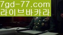 【마이다스카지노】【7gd-77.com 】✅온라인바카라사이트ʕ→ᴥ←ʔ 온라인카지노사이트⌘ 바카라사이트⌘ 카지노사이트✄ 실시간바카라사이트⌘ 실시간카지노사이트 †라이브카지노ʕ→ᴥ←ʔ라이브바카라☀바카라사이트추천- ( Ε禁【 7gd-77 。CoM 】銅) -바카라사이트추천 인터넷바카라사이트 온라인바카라사이트추천 온라인카지노사이트추천 인터넷카지노사이트추천☀【마이다스카지노】【7gd-77.com 】✅온라인바카라사이트ʕ→ᴥ←ʔ 온라인카지노사이트⌘ 바카라사이트⌘ 카지노사이
