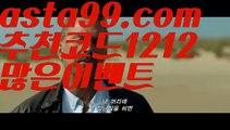 【야구토토】∰【 asta99.com】 ↕【추천코드1212】ᗕεїз안전공원【asta99.com 추천인1212】안전공원【야구토토】∰【 asta99.com】 ↕【추천코드1212】ᗕεїз