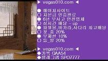 바둑이카지노 $ 해외토토 ⅓  ☎  vegas010.com ▶ 카톡 GAA54◀  텔레그램 SPO7777 ◀  총판 모집중 ☎☎ ⅓ 배구분석 ⅓ 포커족보 ⅓ bis토토 ⅓ 안전한놀이터사이트 $ 바둑이카지노