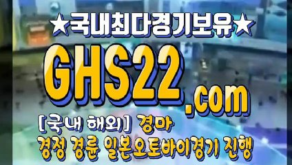 인터넷경마 ˂̵ (GHS 22. 시오엠) ˂̵ 경마총판