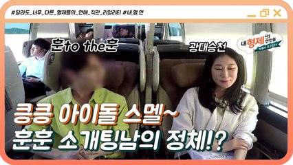 (5회 선공개) 아이돌의 스멜이 난다! 천안행 버스에 함께 올라탄 혜리의 훈남 소개팅남은? #내형제의연인들
