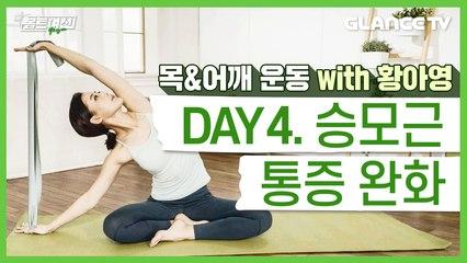 DAY4. 어깨 통증, 승모근 없애고 일자 어깨 만드는 10분 요가 동작 [홈트여신]