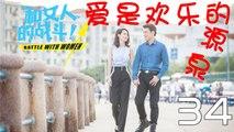 【超清】《爱是欢乐的源泉》第34集 王耀庆/于明加/梅婷/朱丹/王伟/石天琦