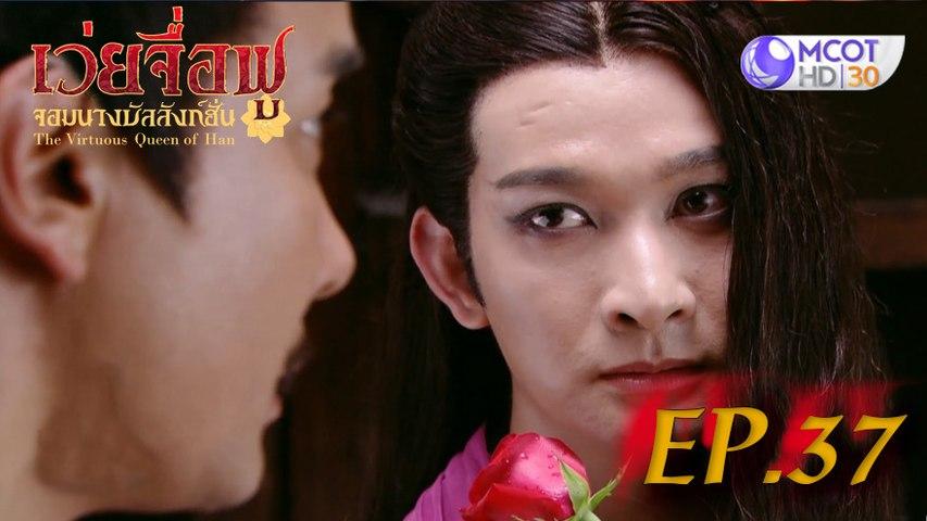 เว่ยจื่อฟู จอมนางบัลลังก์ฮั่น (The Virtuous Queen of Han)  ep.37