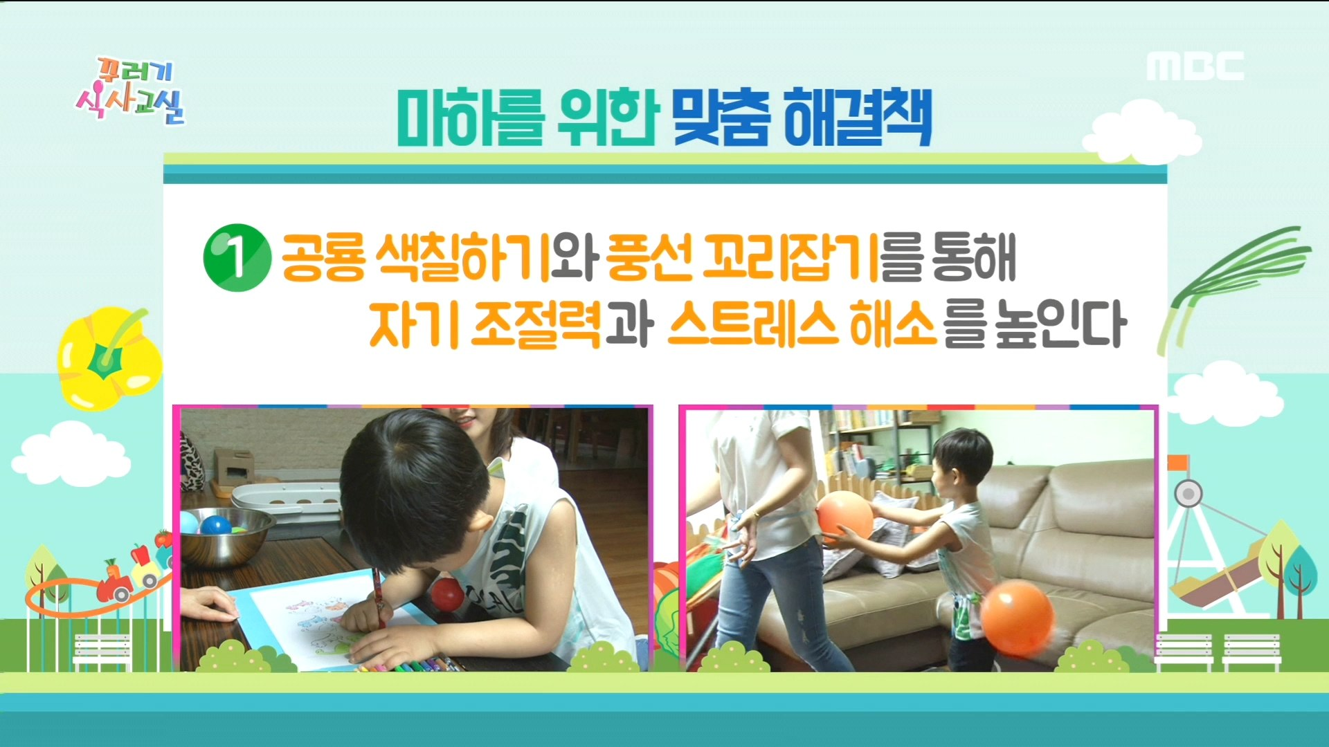 [KIDS] Education for kid who is addicted to violent game show,꾸러기식사교실 20190712