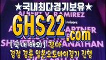 실시간경마사이트주소 ● GHS22  ˓ 서울경마