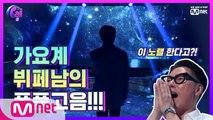 [선공개] 롹앤롤 고음 폭발↑↑↑ 가요계 뷔페남의  @러브콜 스테이지