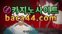 ll실시간카지노|| baca44.com |코인카지노마이다스카지노- ( →【 gca16。CoM 】←) -바카라사이트 우리카지노 온라인바카라 카지노사이트 마이다스카지노 인터넷카지노 카지노사이트추천https://www.cod-agent.com ll실시간카지노|| baca44.com |코인카지노
