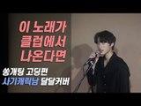 최초공개!! 여심파괴 고등간지 사기캐릭남의 따끈한 우디노래 커버 (심멎주의)