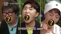(예고) 셰프들도 낯선! ★5분 소요★ 신개념 김치의 정체는??