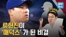 [엠빅뉴스] MLB 전문기자가 분석한 '류현진이 잘 할 수밖에 없었던 이유' +전반기 최고 명장면 모음