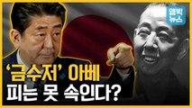 [엠빅뉴스] '금수저' 아베 일본 총리의 롤모델은 누구일까?