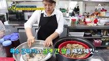 강화도에 전라도식 '장어 요리'가 떴다?!(ft.장어탕)