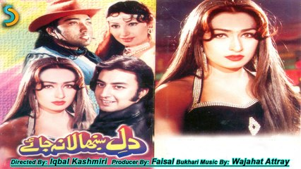 Iqbal Kashmiri - Payal Chankey   Sadaf Digital