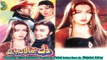 Iqbal Kashmiri - Tune Dekha Meine Dekha | Sadaf Digital