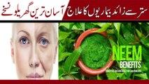 Neem Ke Fawaid    Neem Benefits Hindi   Urdu    نیم کے جادوئی فوائد