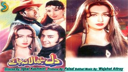 Iqbal Kashmiri - Mein Dardi Rab Rab   Sadaf Digital