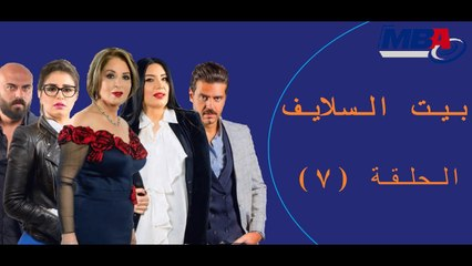Episode 7   Bait EL Salaif Series / مسلسل بيت السلايف - الحلقة السابعه