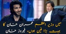 I'm the big fan of PM Imran Khan, Feroz Khan