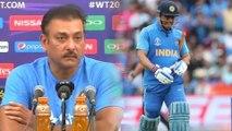 ICC World Cup 2019 : ಧೋನಿಯನ್ನು 7ನೇ ಕ್ರಮಾಂಕದಲ್ಲಿ ಆಡಿಸಲು ಕಾರಣ ಏನು ಅಂತ ಗೊತ್ತಾಯ್ತು..?   MS Dhoni