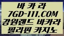 【넷마블포커】【외국인카지노】 【 7GD-111.COM 】우리카지노✅ 카지노✅사이트추천 바카라1번지【외국인카지노】【넷마블포커】