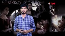Dorasani Movie Review And Rating || దొరసాని మూవీ రివ్యూ అండ్ రేటింగ్ || Filmibeat Telugu