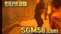 실시간경마사이트주소 ♙ S G M58.시오엠 ♙ 서울경마