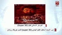 دور السينما تستقبل الفيلم الهندي (Super 30) للنجم هيريثك روشان