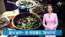 음식 넘어 옷·화장품까지…확대되는 '채식주의' 시장