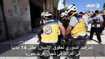 مقتل 14 مدنياً في غارات في شمال غرب سوريا (المصدر)