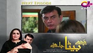 Pakistani Drama Mujhay Beta Chahiye Episode 5 Promo