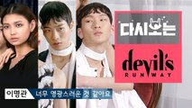 [#데블스런웨이] 우승을 두고 TOP3의 커버 전쟁 시작! 한혜진 팀 에이스 김세희, 멘토와의 촬영에 긴장감 최대치   #다시보는_데블스런웨이   #Diggle