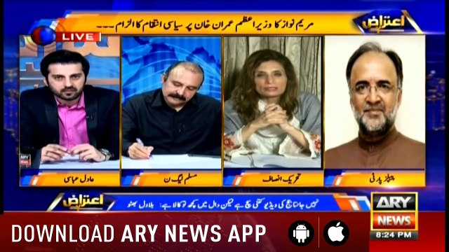 Aiteraz Hai | Adil Abbasi | ARYNews | 13 July 2019