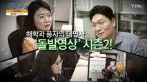 [7월 14일 시민데스크] YTN 이야기 - 돌발영상 / YTN