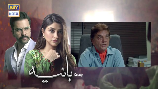 Hania Epi 20 _ 13th July 2019 _ ARY Digital Drama