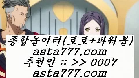 ✅Casino✅  り   스마트폰토토 / / 핸드폰토토 / /  asta99.com  추천인  : 0007 / / 스마트폰토토 / / 핸드폰토토   り  ✅Casino✅