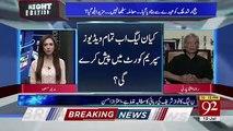 Kia PMLN Ka Nawaz Sharif Ki Saza Motalli Ka Mutalba Durust Hai.. Aitzaz Ahsan Response