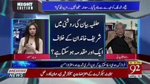 PPP Kyun PMLN Ki Itni Sopportive Current Situation Me Lagrahi Hai.. Aitzaz Ahsan Response