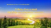 Ο λόγος του Θεού «Ο Θεός είναι η πηγή της ζωής του ανθρώπου» (Απόσπασμα Α')