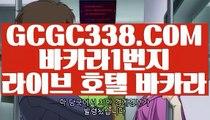 【바카라온라인게임】【바카라사이트노하우】 【 GCGC338.COM 】실시간바카라 인터넷바카라 카지노✅전화배팅【바카라사이트노하우】【바카라온라인게임】