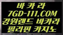 【마이다스바카라】【바카라규칙】 【 7GD-111.COM 】실시간카지노✅ 마이다스카지노✅ 라이센스 현금바카라【바카라규칙】【마이다스바카라】