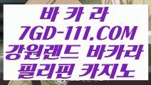 【외국인카지노】【로얄카지노】 【 7GD-111.COM 】우리카지노✅ 카지노✅사이트추천 바카라1번지【로얄카지노】【외국인카지노】